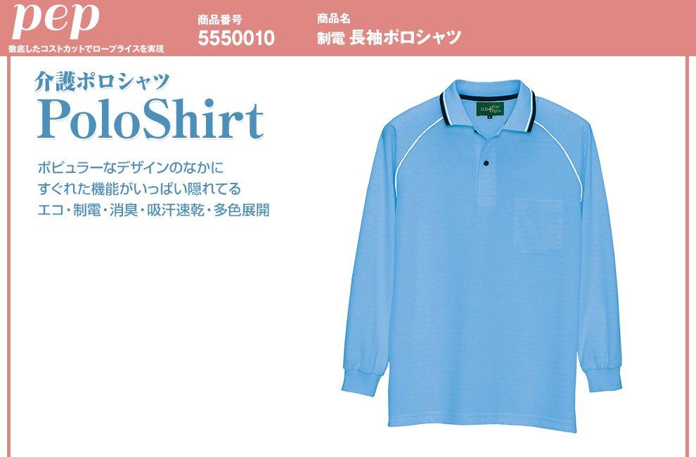 50010 長袖ポロシャツ