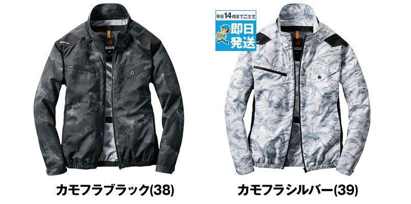 [在庫限り]AC1121PSET バートル エアークラフト[空調服]ハーネス対応 迷彩 長袖ブルゾン(男女兼用) ポリ100% 色展開