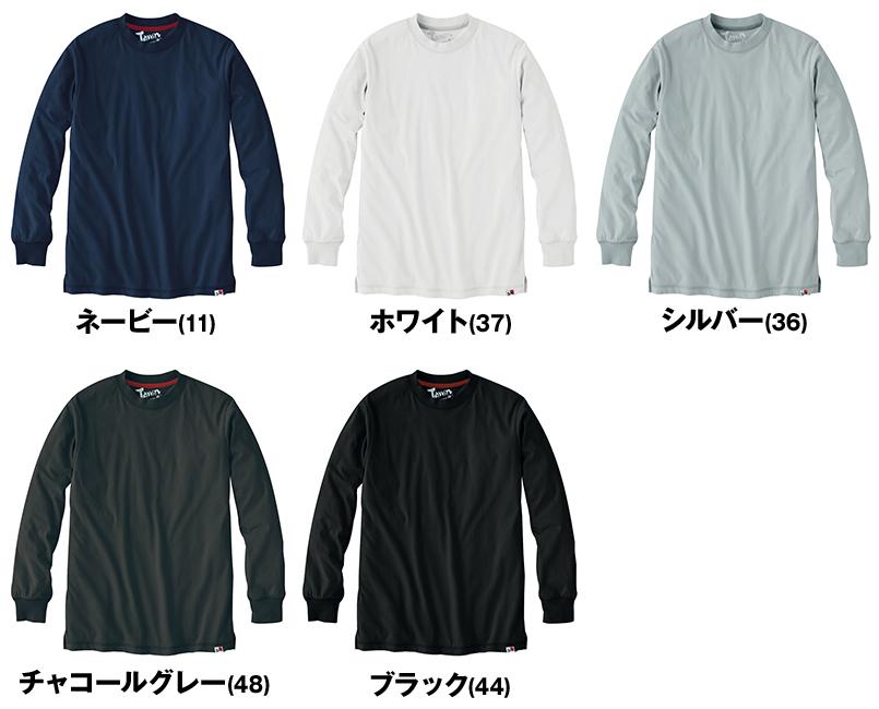 自重堂JAWIN 55304 吸汗速乾長袖ドライTシャツ(胸ポケット無し) 色展開