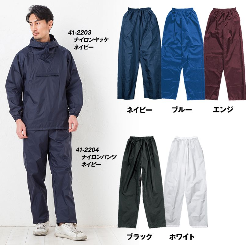 2204 カジメイク ナイロンパンツ(男女兼用) 色展開