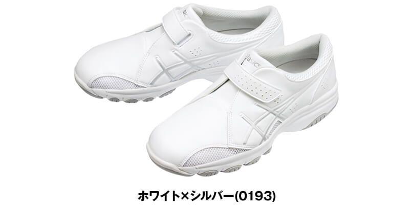 [在庫限り/返品交換不可]FMN300SE アシックス(asics) ナースウォーカー 靴(男女兼用) 色展開