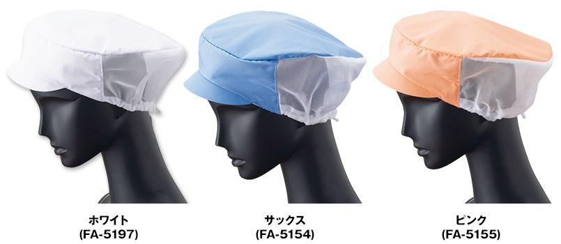 FA-5197 5154 5155 SUNPEX(サンペックス) 帽子(メッシュケープ付)(男女兼用) 色展開