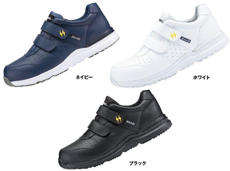 ジーベック 85111 静電安全靴 樹脂先芯 色展開