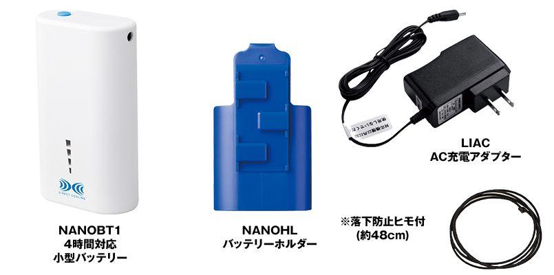 LINANO1 空調服 4時間対応 リチウムイオン小型バッテリーセット 色展開
