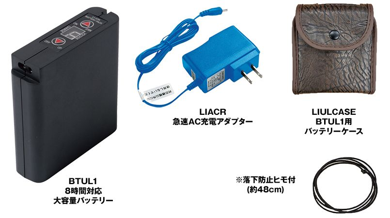 LIULTRA1[春夏用]空調服 8時間対応 大容量バッテリー・急速ACアダプターセット 色展開