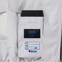 自重堂Z-DRAGON 74020SET [春夏用]空調服セット 長袖ブルゾン バッテリー専用ポケット