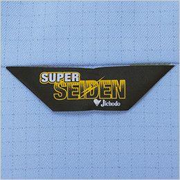 自重堂 80400 エコ高制電長袖ブルゾン(IEC制電適合) 衿吊り
