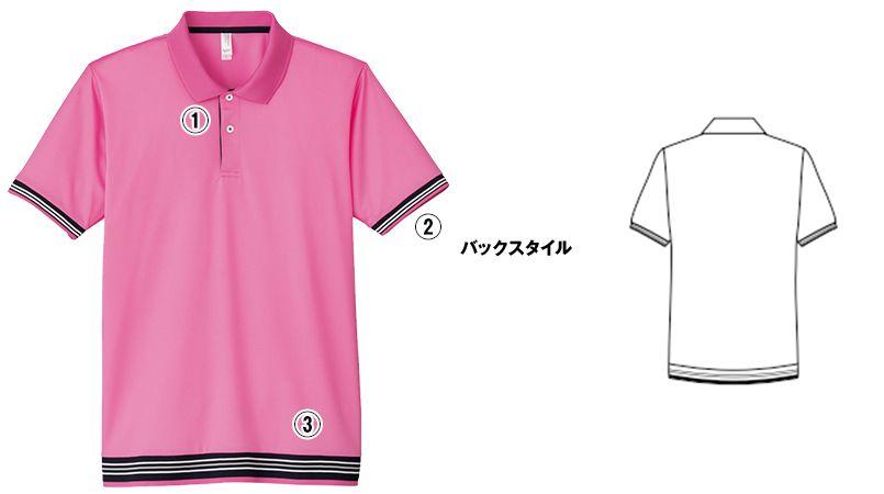 MS3117 ナチュラルスマイル 裾ラインリブ ドライポロシャツ(男女兼用) 商品詳細・こだわりPOINT