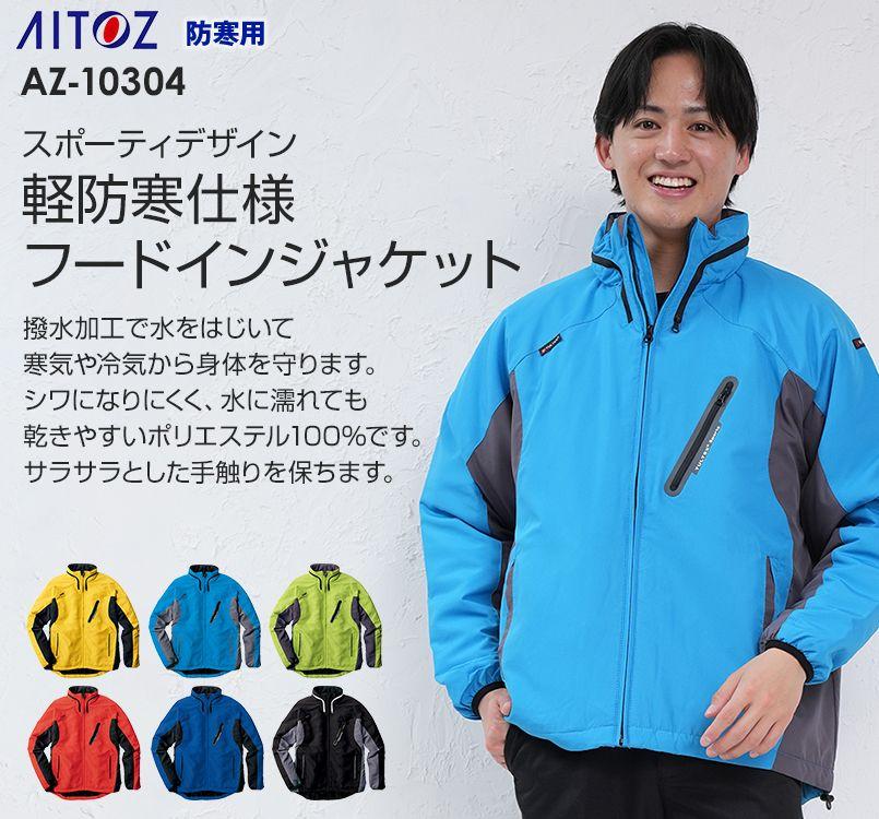 アイトス AZ10304 タルテックス フードイン中綿ジャケット