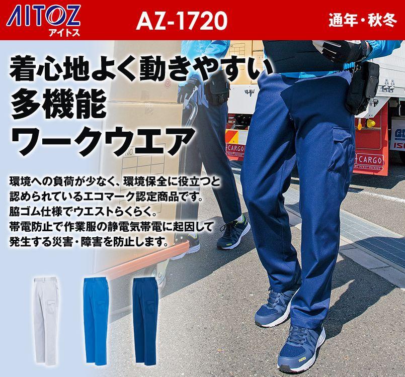 アイトス AZ1720 エコワーカー・フォレスト シャーリングパンツ(ノータック)