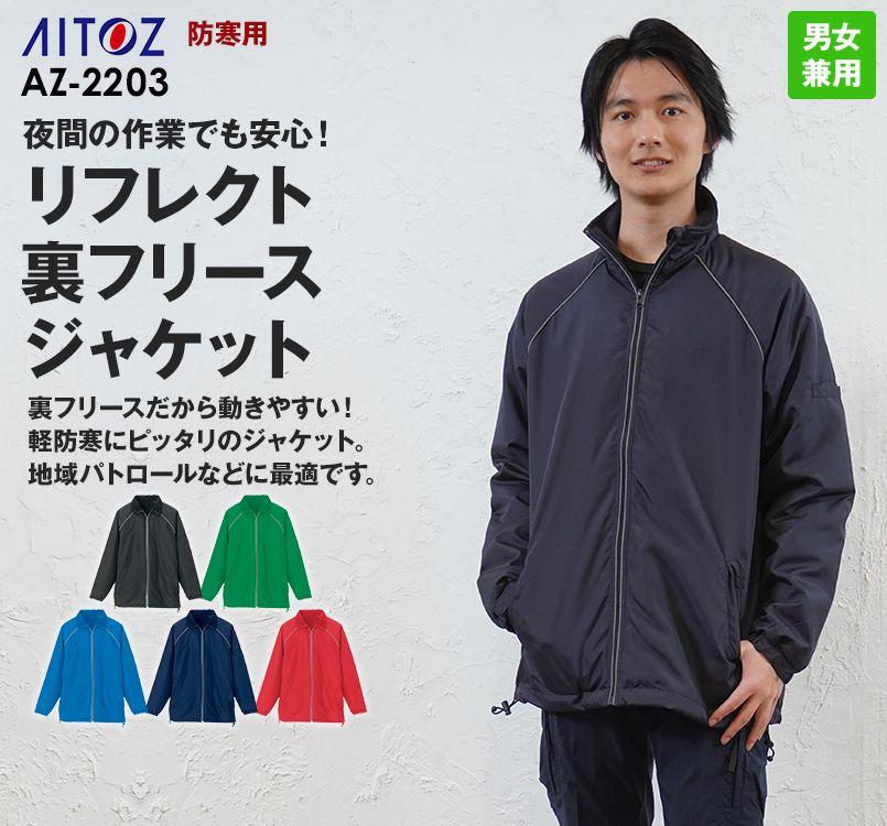 アイトス AZ2203 リフレクト裏フリースジャケット(男女兼用)