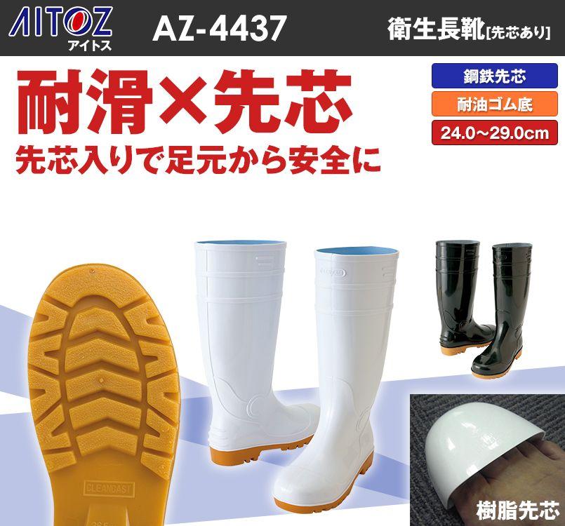 AZ4437 アイトス 長靴入り スチール先芯