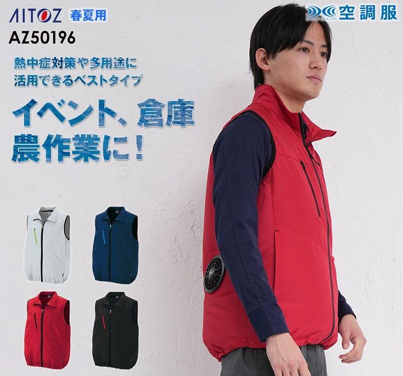 アイトス AZ-50196 空調服 ベスト(男女兼用) ポリ100%