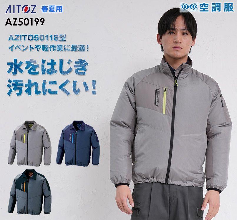 アイトス AZ-50199 タルテックス 空調服 長袖ジャケット(男女兼用) ポリ100%