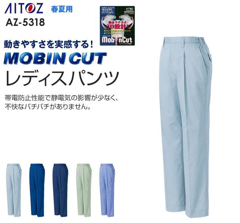 アイトス AZ5318 レディースムービンカット スタイリッシュパンツ(1タック)