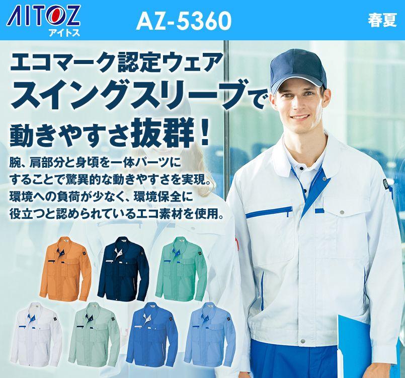 アイトス AZ5360 エコT/Cマルチワーク 長袖サマーブルゾン