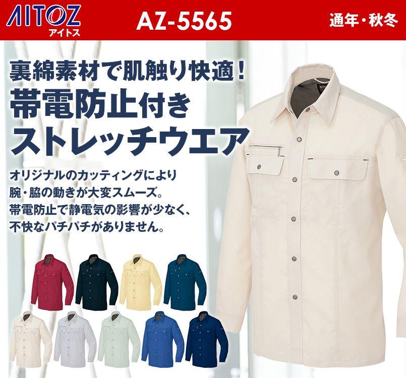 アイトス AZ5565 エコ裏綿A・B 長袖シャツ(薄地)