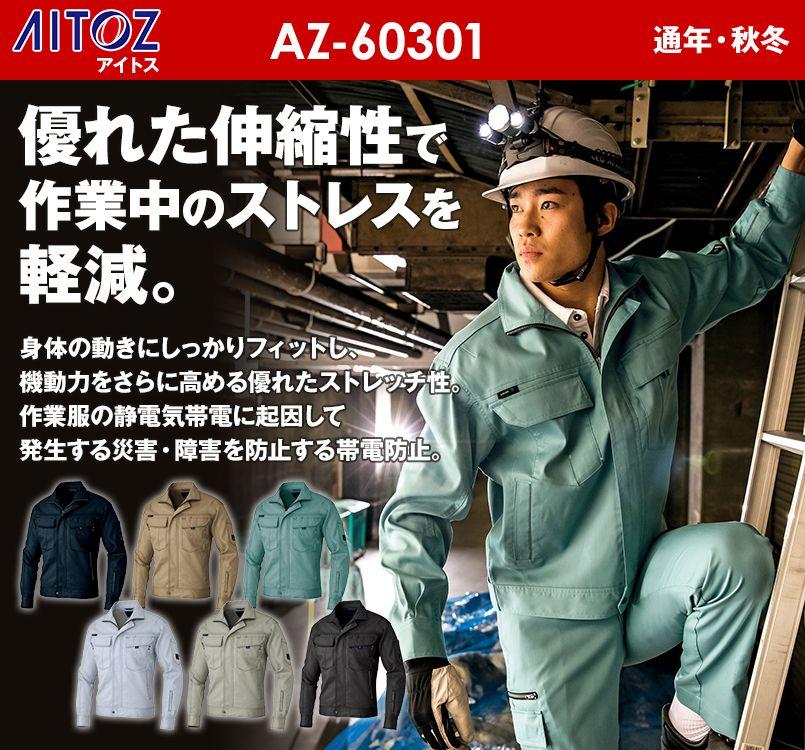 アイトス AZ60301 アジト 長袖ストレッチブルゾン(男女兼用)