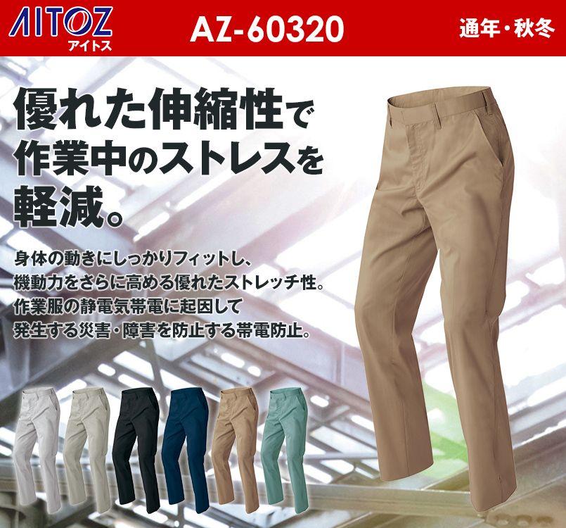 アイトス AZ60320 ストレッチワークパンツ ノータック(男女兼用)