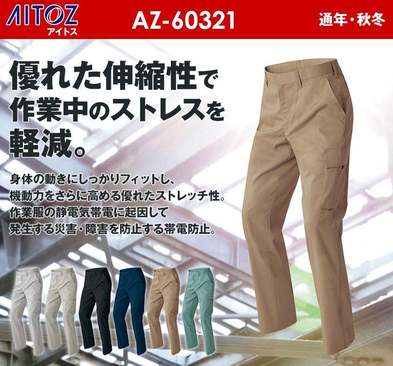 アイトス AZ60321 アジト ストレッチカーゴパンツ(ノータック)(男女兼用)