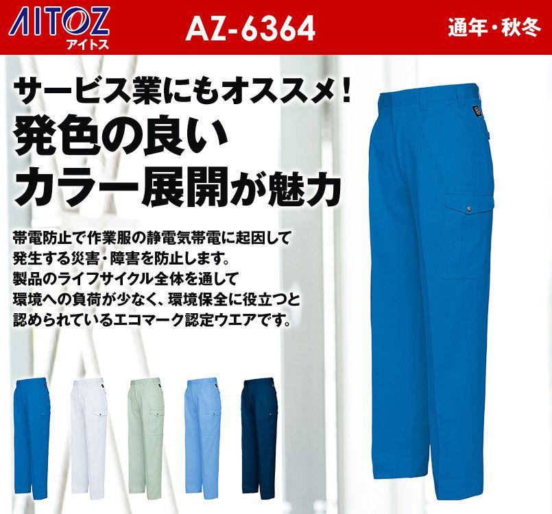 アイトス AZ6364 エコ交織マルチワーク カーゴパンツ(2タック) 秋冬・通年