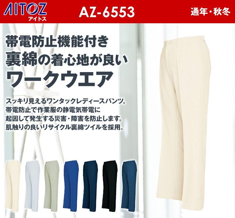AZ6553 アイトス エコ交織マルチワーク レディース パンツ(ワンタック)