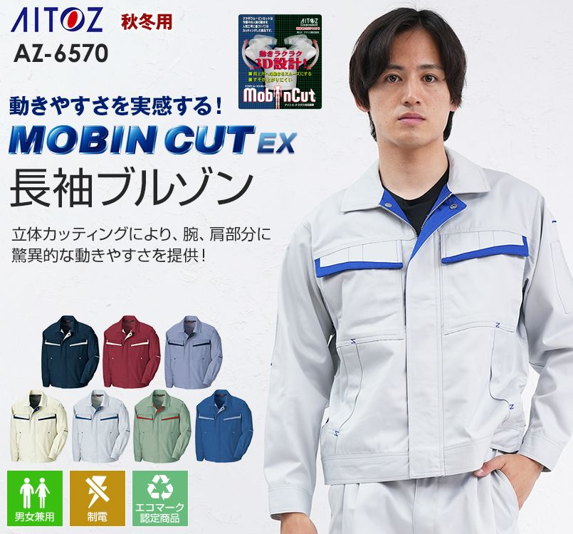 アイトス AZ6570 ムービンカットEX ストレッチ長袖ブルゾン(配色)
