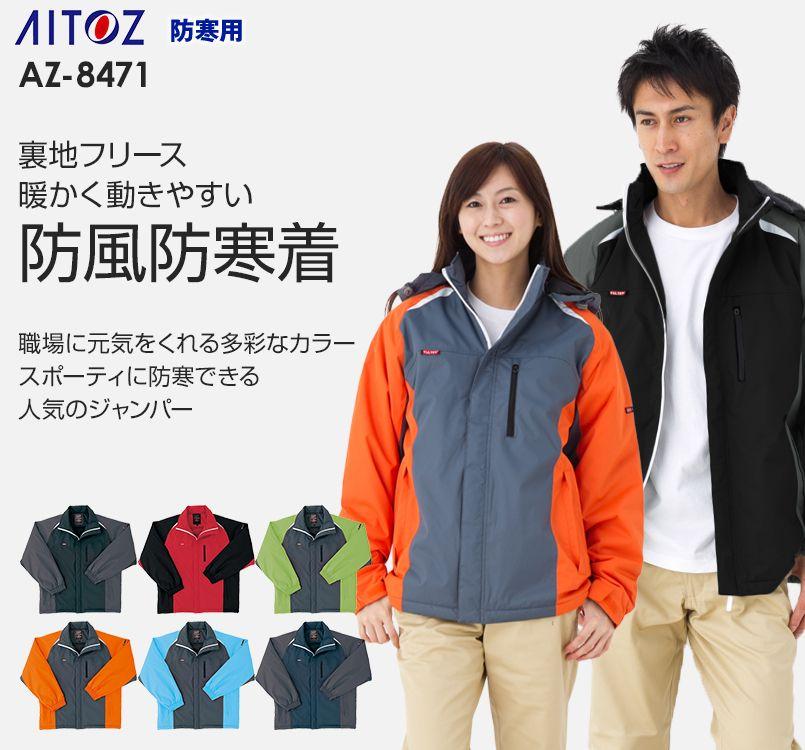 アイトス AZ8471 業務用 防風防寒ショートコート[フード付・取外し可能]