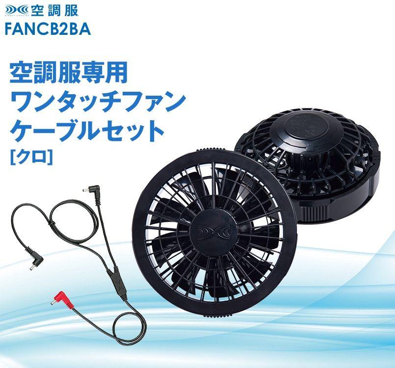 FANCB2BA 空調服 ワンタッチファンケーブルセット(クロ) AZ-865936