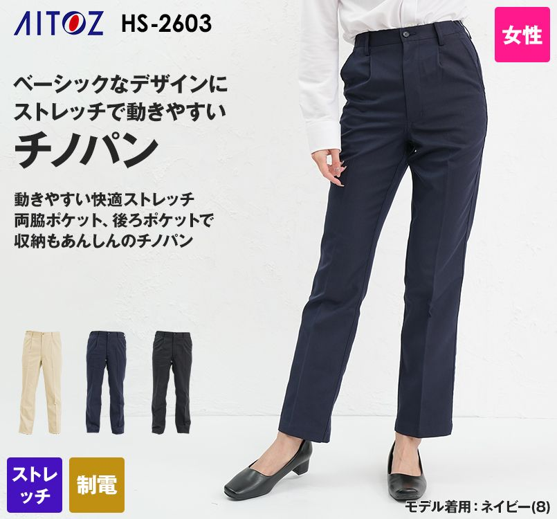 HS2603 アイトス チノパン(女性用) 脇ゴム ワンタック
