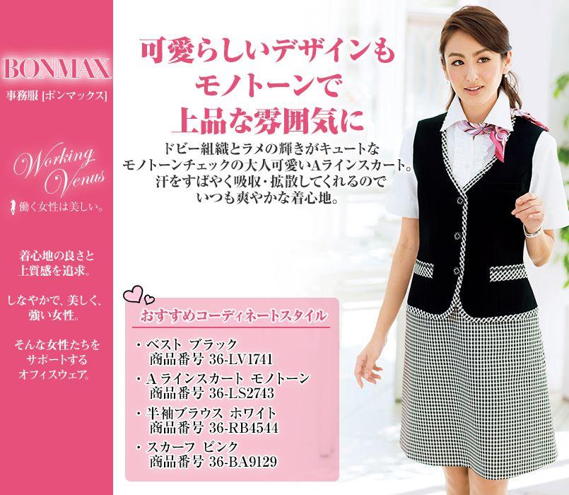 BONMAX LS2743 [春夏用]アミティエ Aラインスカート チェック
