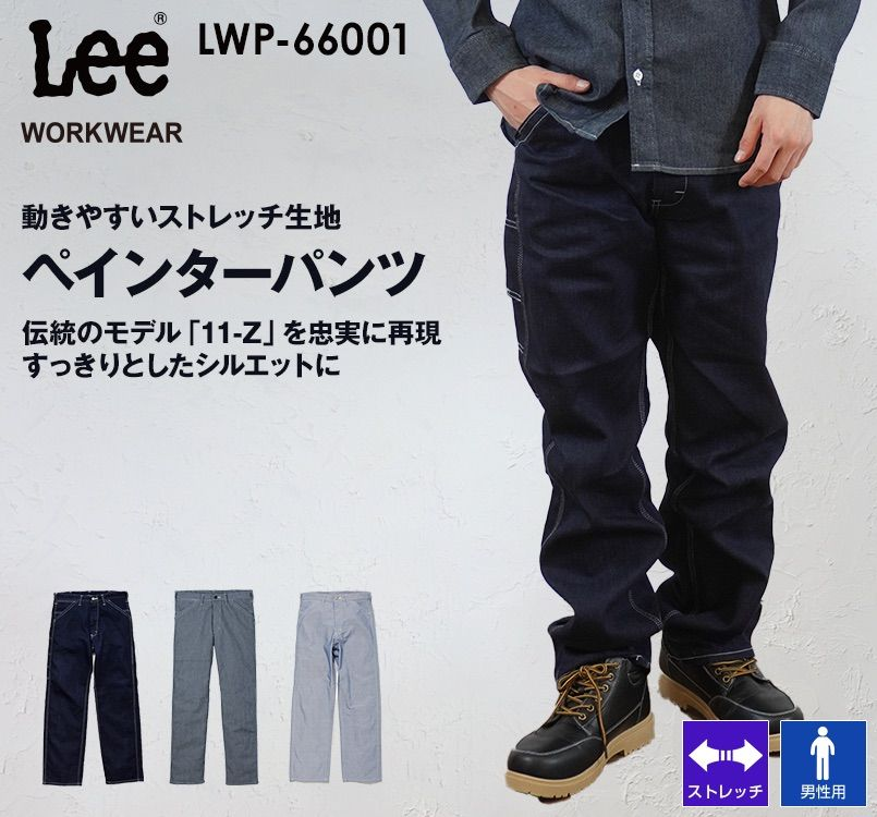 Lee LWP66001 ブランド志向の本物!ペインターパンツ(男性用) Lee WORKWEAR