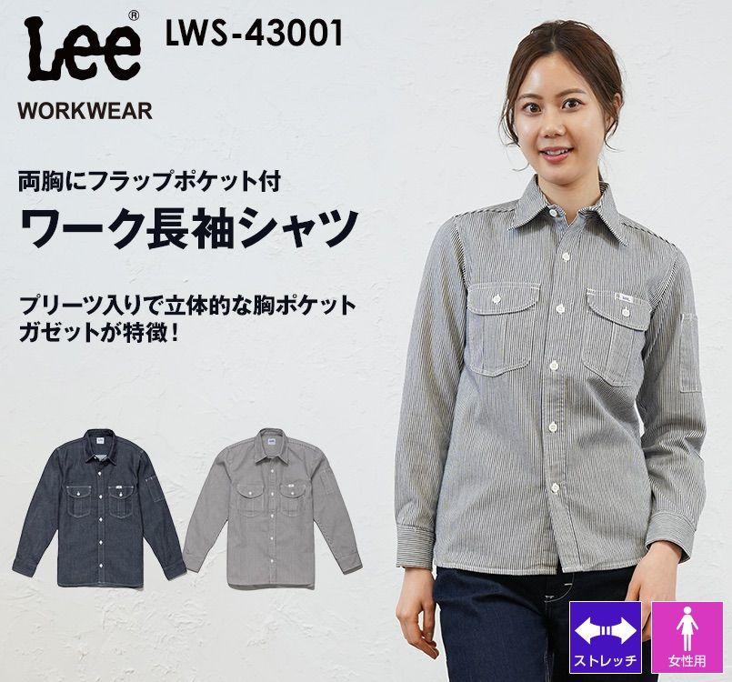 Lee LWS43001 ブランド志向の本物!ワーク長袖シャツ(女性用) Lee WORKWEAR