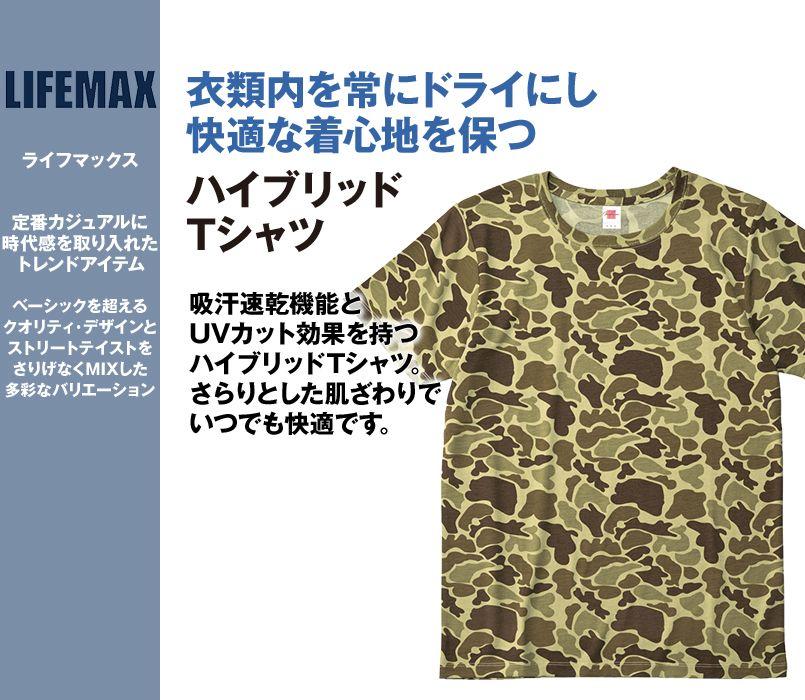 MS1147 LIFEMAX ハイブリッドTシャツ