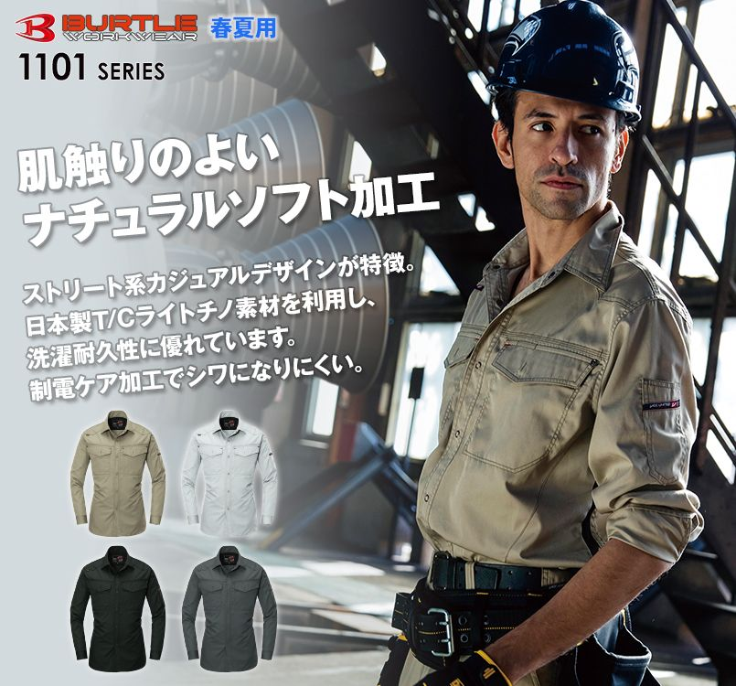 バートル1103・ハードワークカッコよくする人気カーゴ長袖シャツ