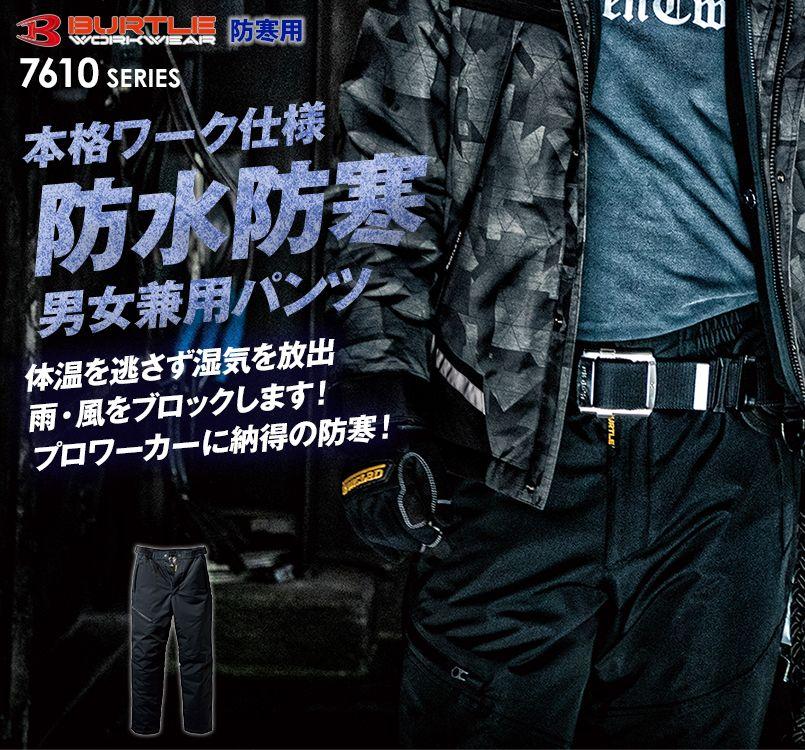 バートル 7612 防水防寒パンツ(男女兼用)
