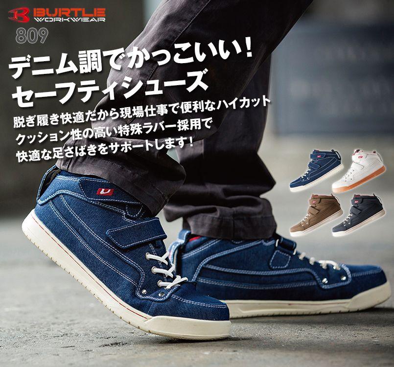 バートル 809 セーフティーフットウェア 作業靴 スチール先芯