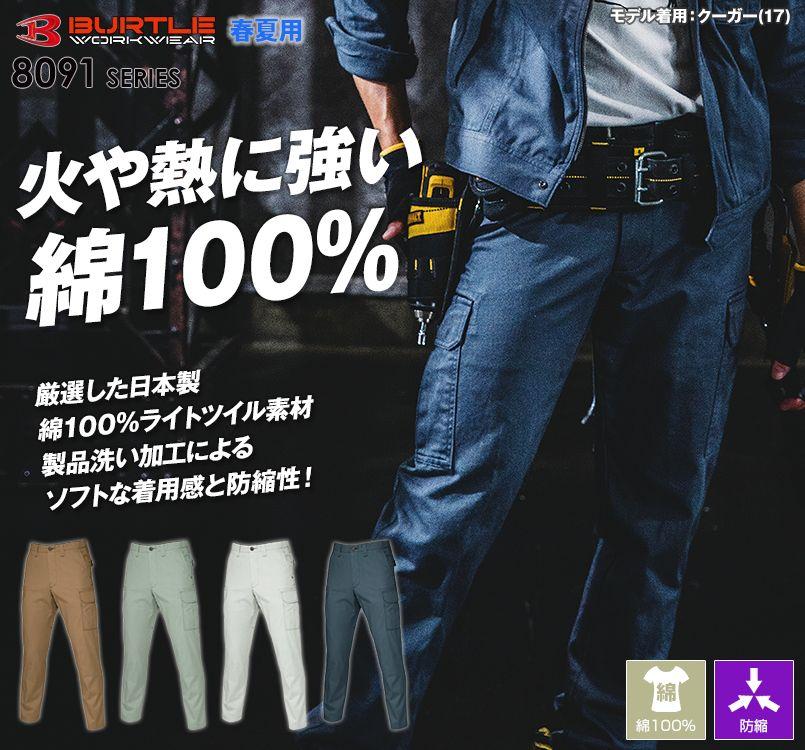 バートル 8096 [春夏用]綿100%ライトチノカーゴパンツ