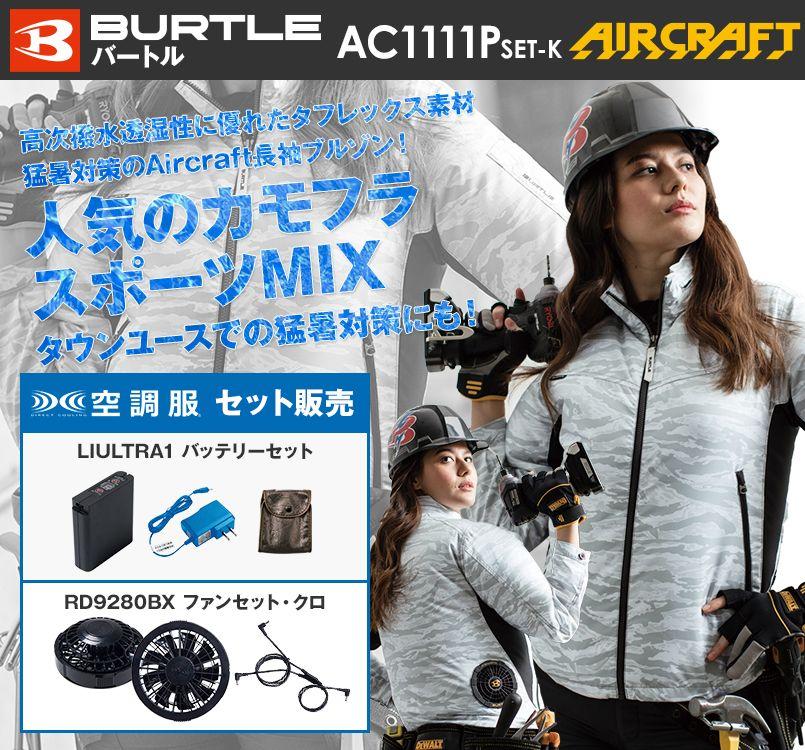 AC1111P バートル エアークラフト 迷彩 長袖ジャケット(男女兼用) ポリ100%