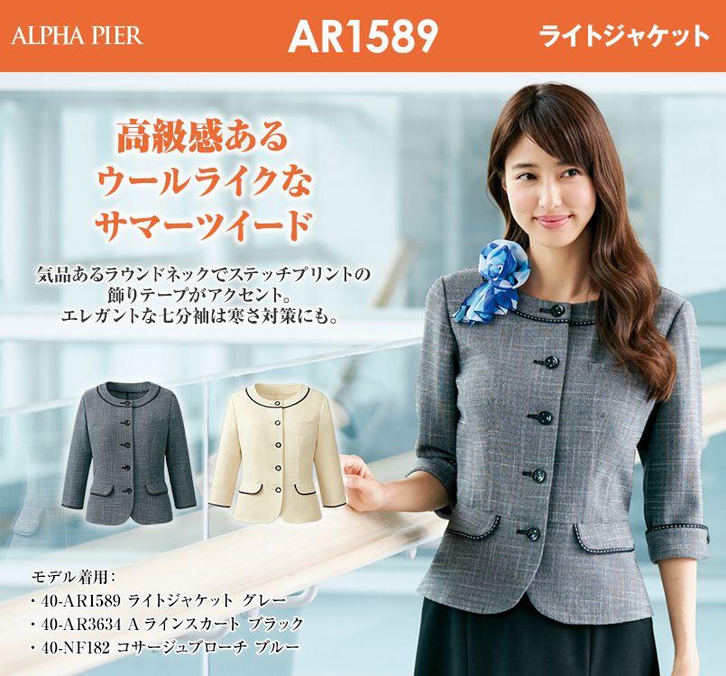 AR1589 アルファピア ライトジャケット