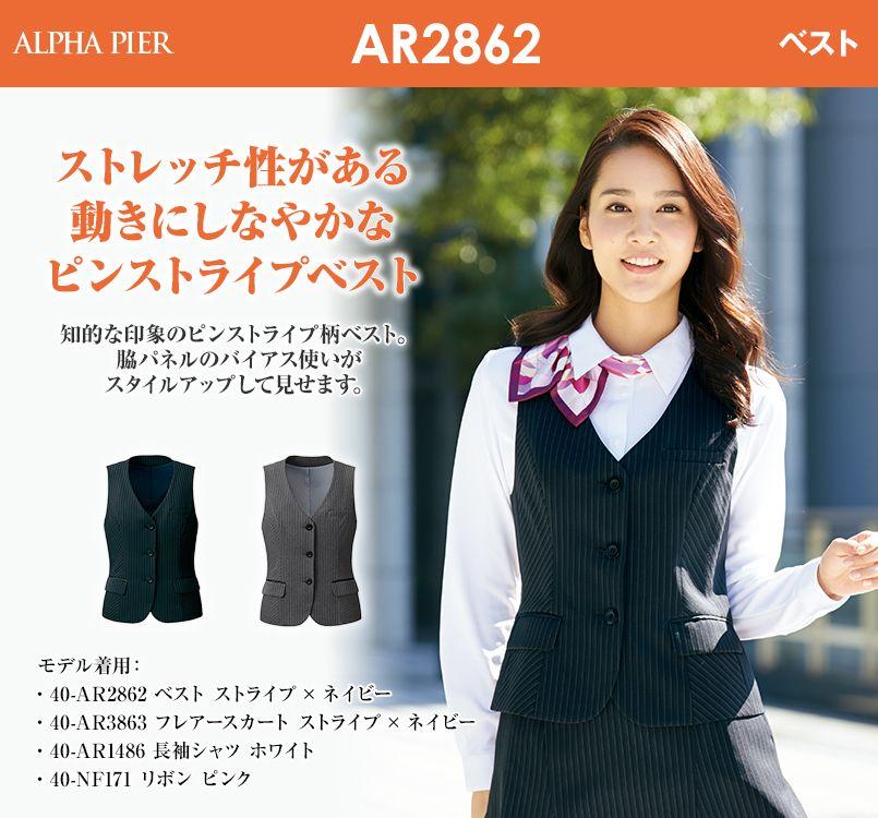 AR2862 アルファピア ベスト サイレント・ストライプ