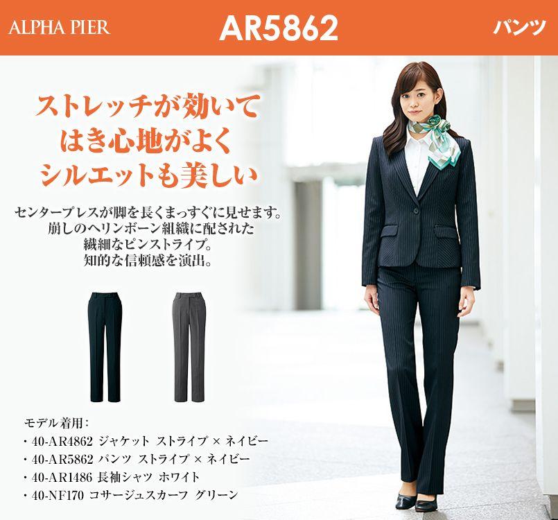 アルファピア AR5862 パンツ プチローライズ ストライプ