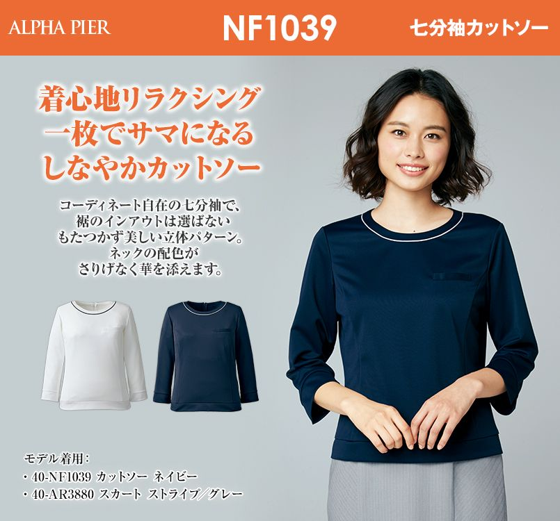 NF1039 アルファピア [通年]七分袖カットソー