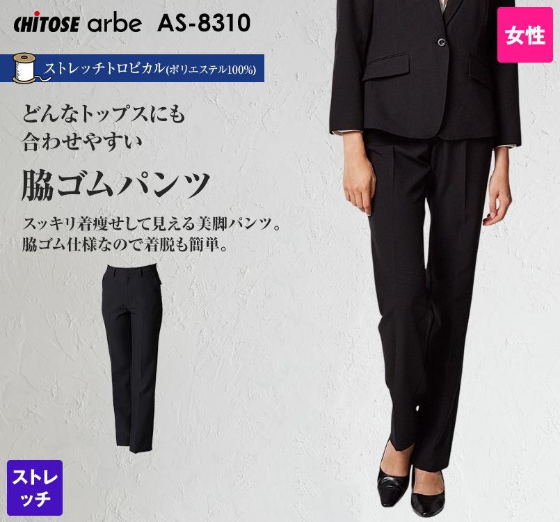 AS-8310 チトセ(アルベ) 脇ゴムパンツ(女性用)