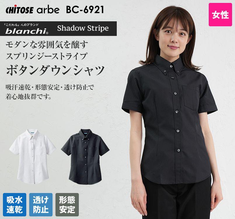 BC-6921 チトセ(アルベ) ブランチボタンダウンシャツ半袖(女性用)
