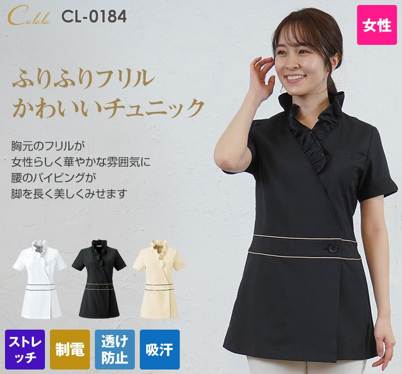 CL-0184 キャララ(Calala) チュニック スタンドカラー