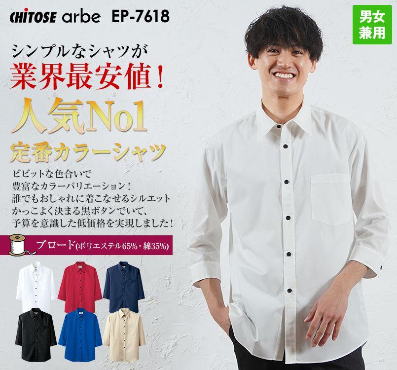 EP-7618 チトセ(アルベ) 七分袖ブロードシャツ(男女兼用)