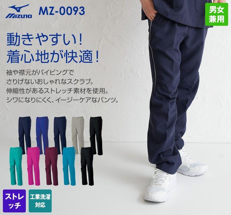 MZ-0093 ミズノ(mizuno) スクラブパンツ(男女兼用)股下マチ