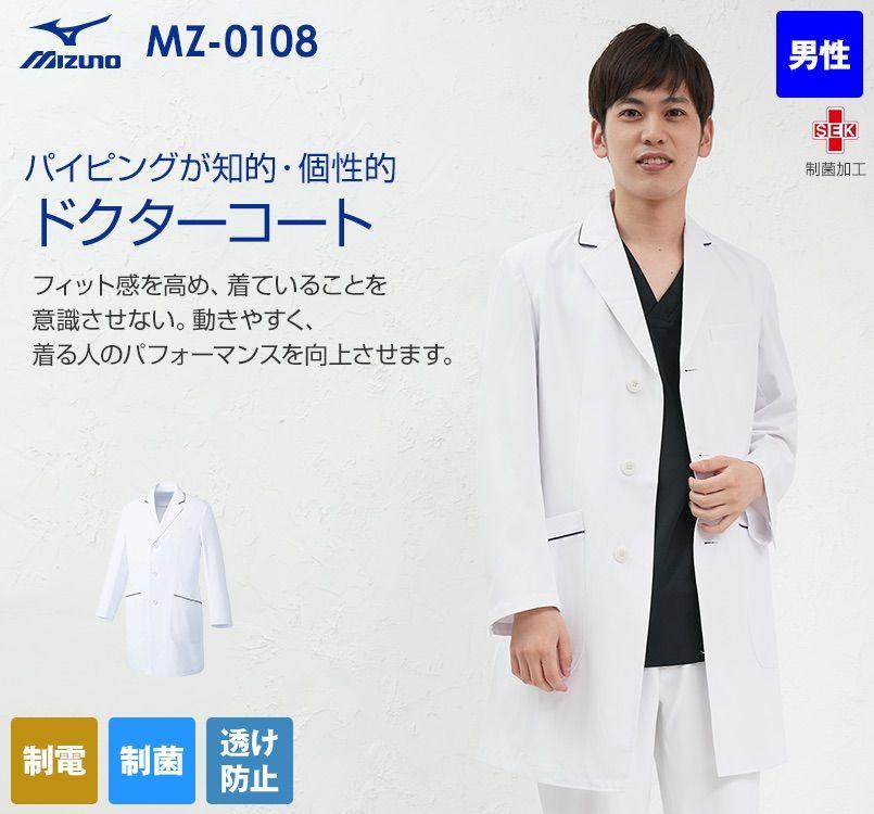 MZ-0108 ミズノ(mizuno) パイピング メンズドクターコート・シングル