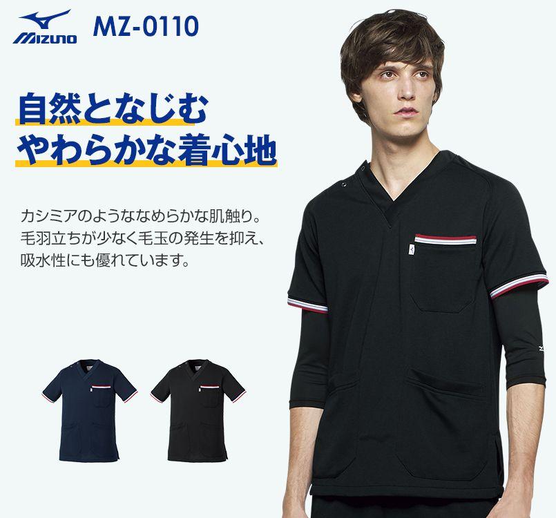 MZ-0110 ミズノ(mizuno) ニットスクラブ(男女兼用)